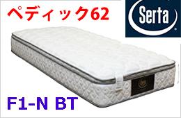 サータ・ペディック61 F1-P