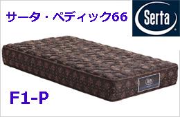 サータ・ペディック61 F1-N